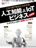 この1冊でまるごとわかる 人工知能&IoTビジネス実践編 (日経BPムック)
