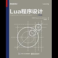 Lua 程序设计:第4版