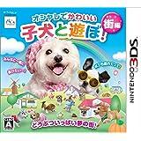 オシャレでかわいい子犬と遊ぼ!-街編- - 3DS