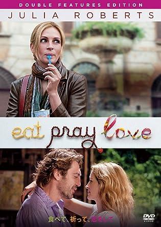 映画食べて祈って恋をして