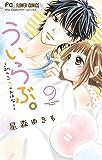 ういらぶ。―初々しい恋のおはなし―(9) (フラワーコミックス)