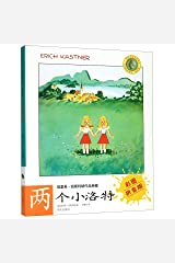 Lottie and Lisa (With Pinyin) Paperback