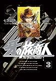 牙の旅商人(3) (ヤングガンガンコミックススーパー)