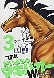 たいようのマキバオーW 3 (プレイボーイコミックス)