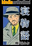 寝物語(1)