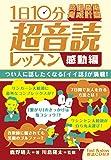 1日10分 超音読レッスン「感動編」【CD付】 (英語回路 育成計画シリーズ)