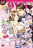 Young Love Comic aya 2017年12月号