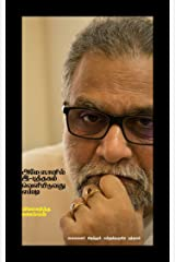அமேஸானில் இ-புத்தகம் வெளியிடுவது எப்படி: How to publish eBook in Amazon (Tamil Edition) Kindle Edition
