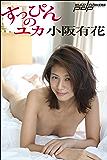 小阪有花 すっぴんのユカ 週刊ポストデジタル写真集