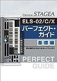 STAGEA ELS-02/C/X パーフェクト・ガイド 基礎編 ~基本操作からはじめるレジスト作り~