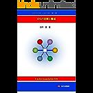 分かりやすいOSの話 第1巻: OSの役割と構成