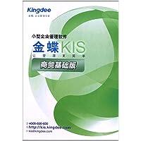 金蝶KIS商贸基础版(V3.0 智能卡许可单机版)