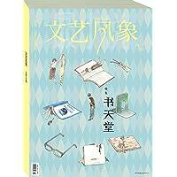 文艺风象:书天堂(2014年4月·总第167期)