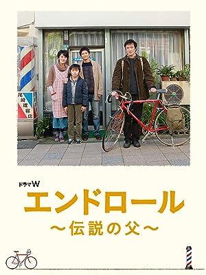 Amazon.co.jp: エンドロール~伝...