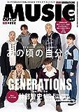 MUSIQ? SPECIAL OUT of MUSIC (ミュージッキュースペシャル アウトオブミュージック) Vol.59 2018年 12月号