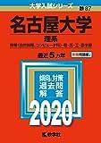 名古屋大学(理系) (2020年版大学入試シリーズ)