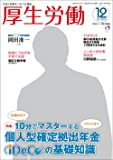 厚生労働 平成28年12月号―生活と政策をつなぐ広報誌 「MHLW TOP INTERVIEW 岡田准一さん(V6)」