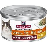 サイエンスダイエット アダルト ヘアボール缶 チキン 成猫用 85g × 24個入り  [キャットフード]