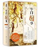午门囧事(套装共3册)