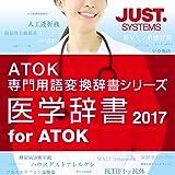 医学辞書2017 for ATOK 通常版|ダウンロード版