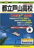都立戸山高校 平成29年度用 (5年間スーパー過去問255)