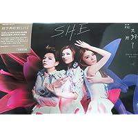 S.H.E:花又开好了(CD+DVD 附Shero MV)