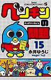 ペンギンの問題 (15) (てんとう虫コロコロコミックス)