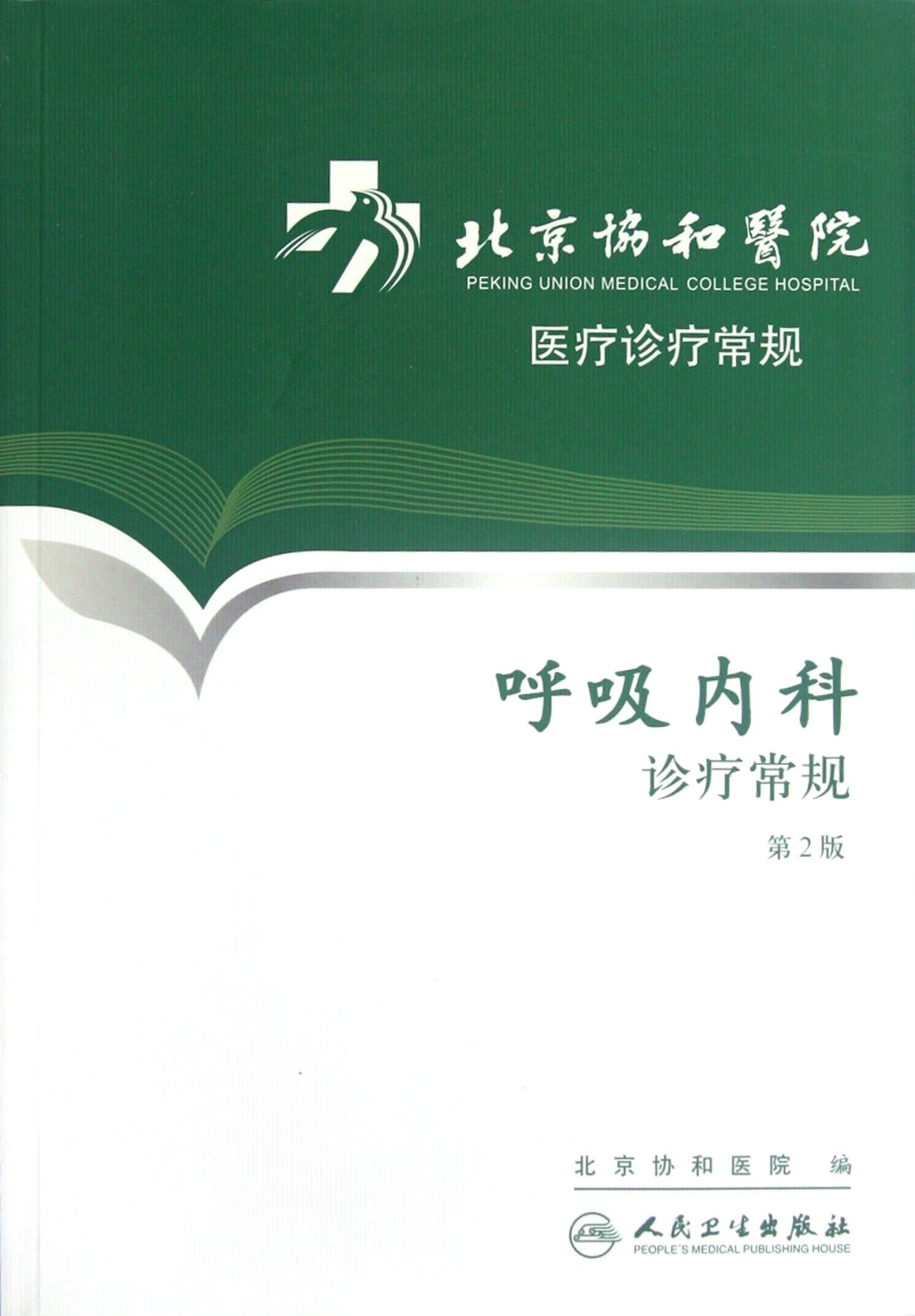 Download Normal Treatment of Respiratory Medicine (2nd Edition) (Chinese Edition) pdf epub