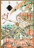 旧約マザーグール (下) (リュウコミックス)