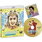 ムトゥ 踊るマハラジャ ≪4K&5.1chデジタルリマスター版≫[Blu-ray]