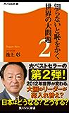 知らないと恥をかく世界の大問題2 (角川SSC新書)