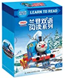 托馬斯和朋友蘭登雙語閱讀系列(套裝共12冊)