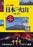 カラー図鑑 日本の火山