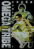 OMEGA TRIBE(7) (ビッグコミックス)