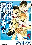 おおきく振りかぶって(5) (アフタヌーンコミックス)