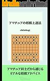 アマチュアの将棋上達法