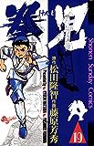 拳児(19) (少年サンデーコミックス)