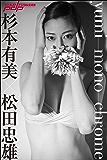杉本有美×松田忠雄 yumi-mono-chrome 週刊ポストデジタル写真集