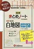 中学社会 白地図 まとめノート: パーフェクト250