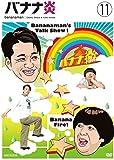 バナナ炎 vol.11 [DVD]