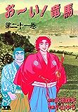 お~い!竜馬(21) (ヤングサンデーコミックス)