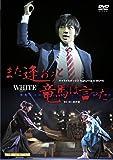 キャラメルボックス featuring D-BOYS 「また逢おうと竜馬は言った」 2016 White 三津谷×大内版 [DVD]