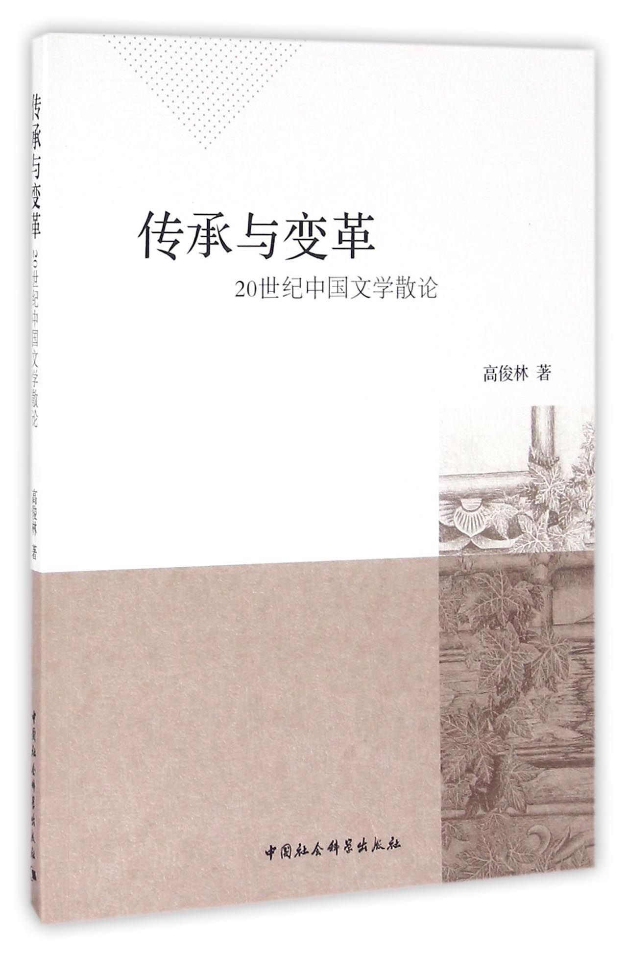 Inheritance and Revolution (Essays in Respect of Chinese Literature of 20th Century) (Chinese Edition) pdf