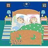 こどもらうんじ おやすみなさい【GLADI026】