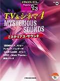 STAGEA・EL ポピュラー 5~3級 Vol.66 TV&シネマ4 ~ミステリアス・サウンド~