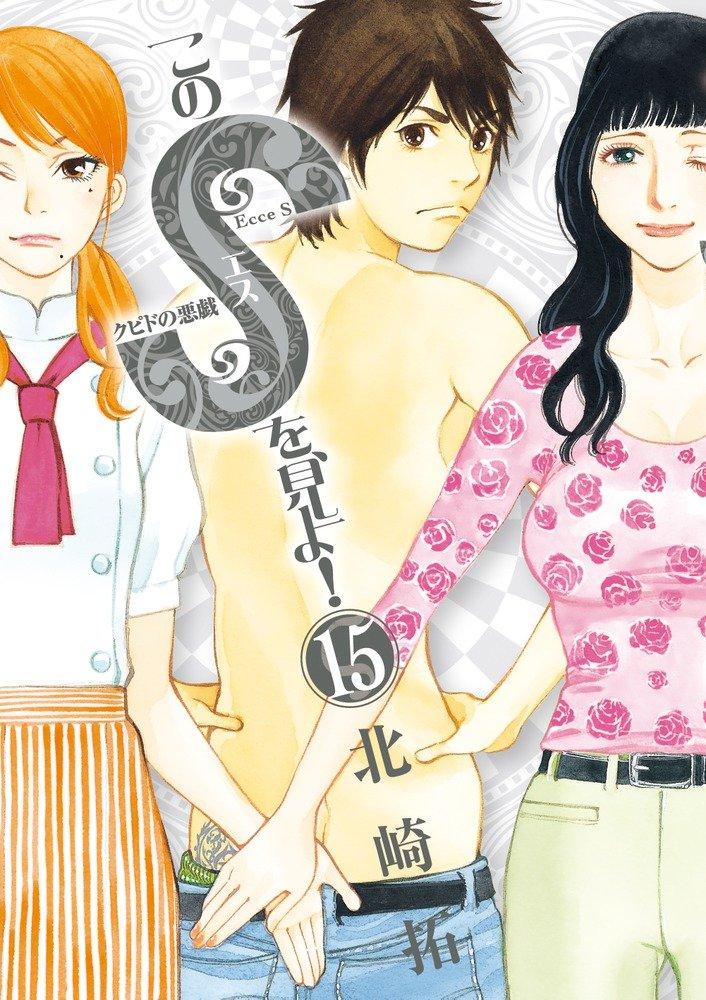 このSを、見よ! クピドの悪戯 15 (ビッグコミックス) ebook
