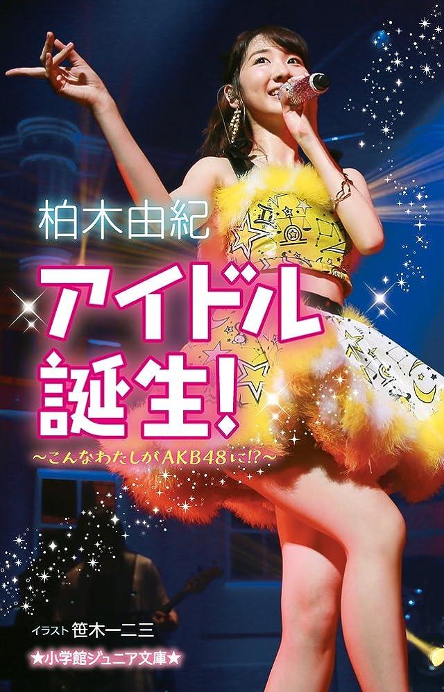 アイドル誕生! こんなわたしがAKB48に!?