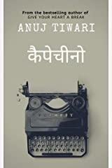 कैपेचीनो (Cappuccino) (Hindi Edition) Kindle Edition