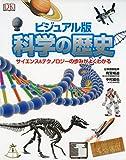 ビジュアル版 科学の歴史