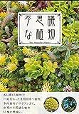 不思議な植物 ([テキスト])